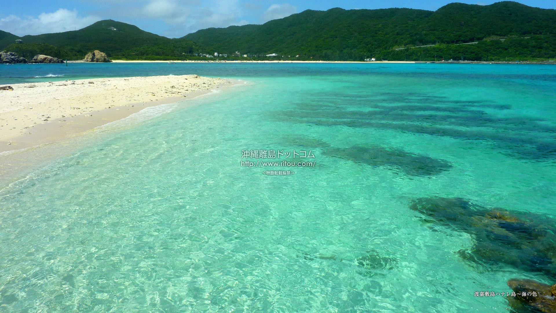 渡嘉敷島ハナレ島〜海の色