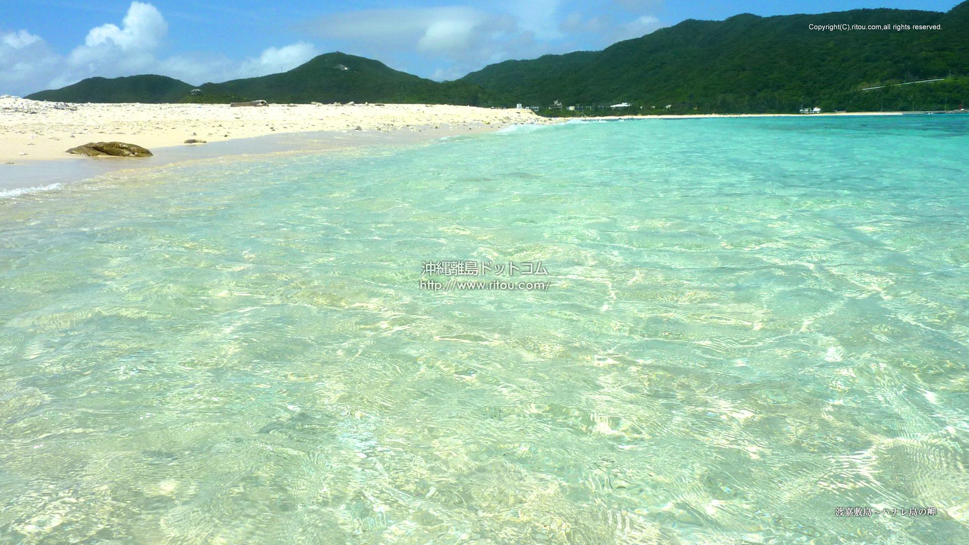 渡嘉敷島〜ハナレ島の岬