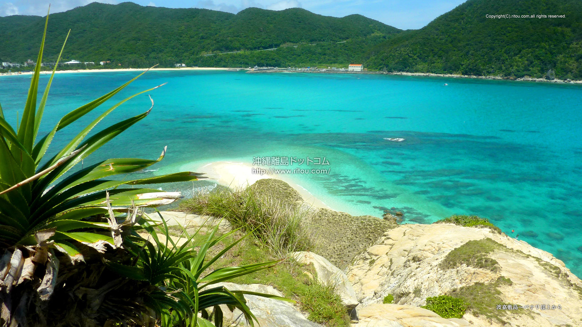 渡嘉敷島〜パナリ頂上から