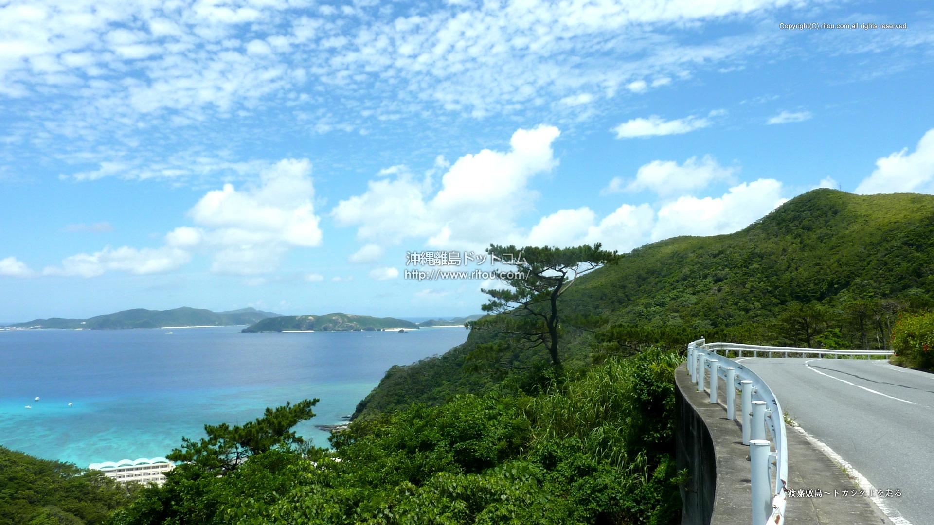渡嘉敷島〜トカシク上を走る