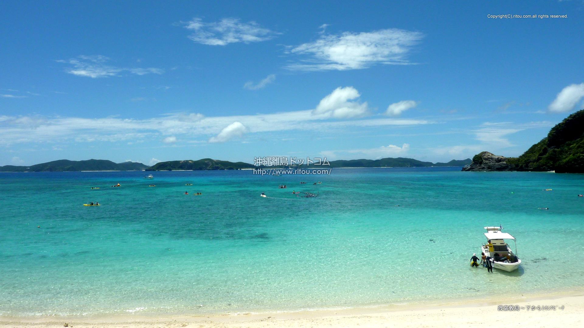 渡嘉敷島〜下からトカシクビーチ