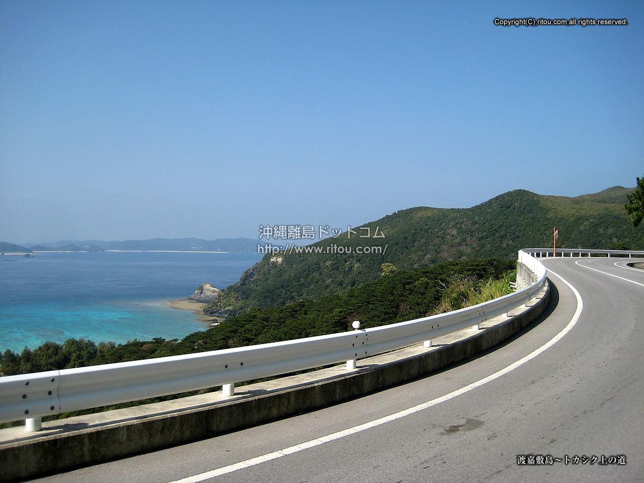 渡嘉敷島〜トカシク上の道