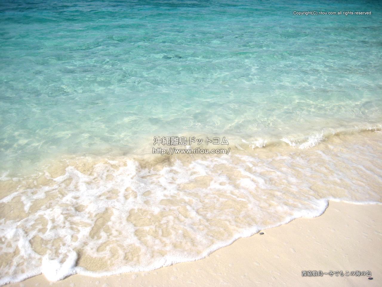 渡嘉敷島〜冬でもこの海の色