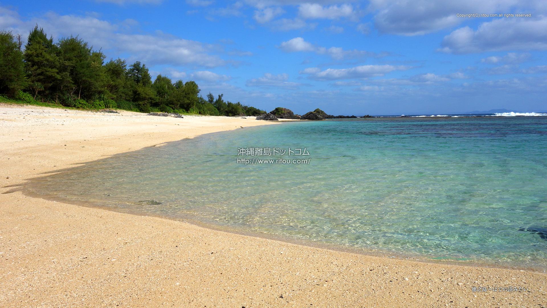 徳之島〜はての浜みたい