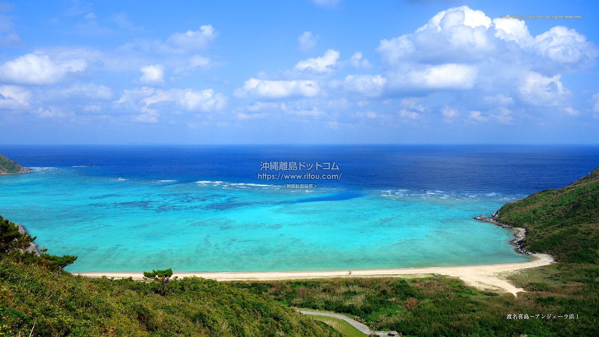 渡名喜島〜アンジェーラ浜1