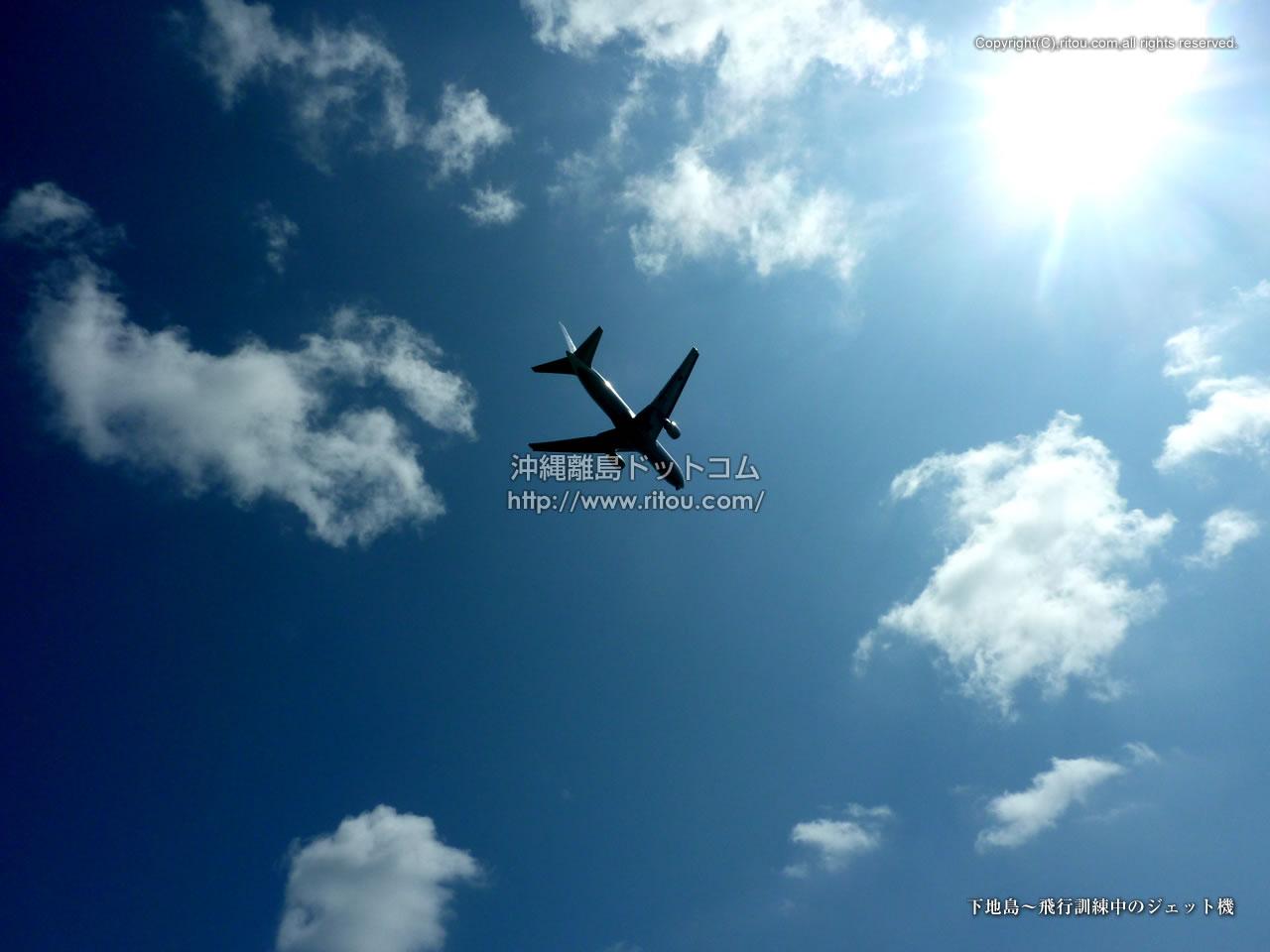 下地島〜飛行訓練中のジェット機
