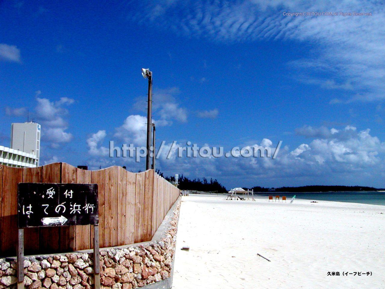 久米島〜イーフビーチ