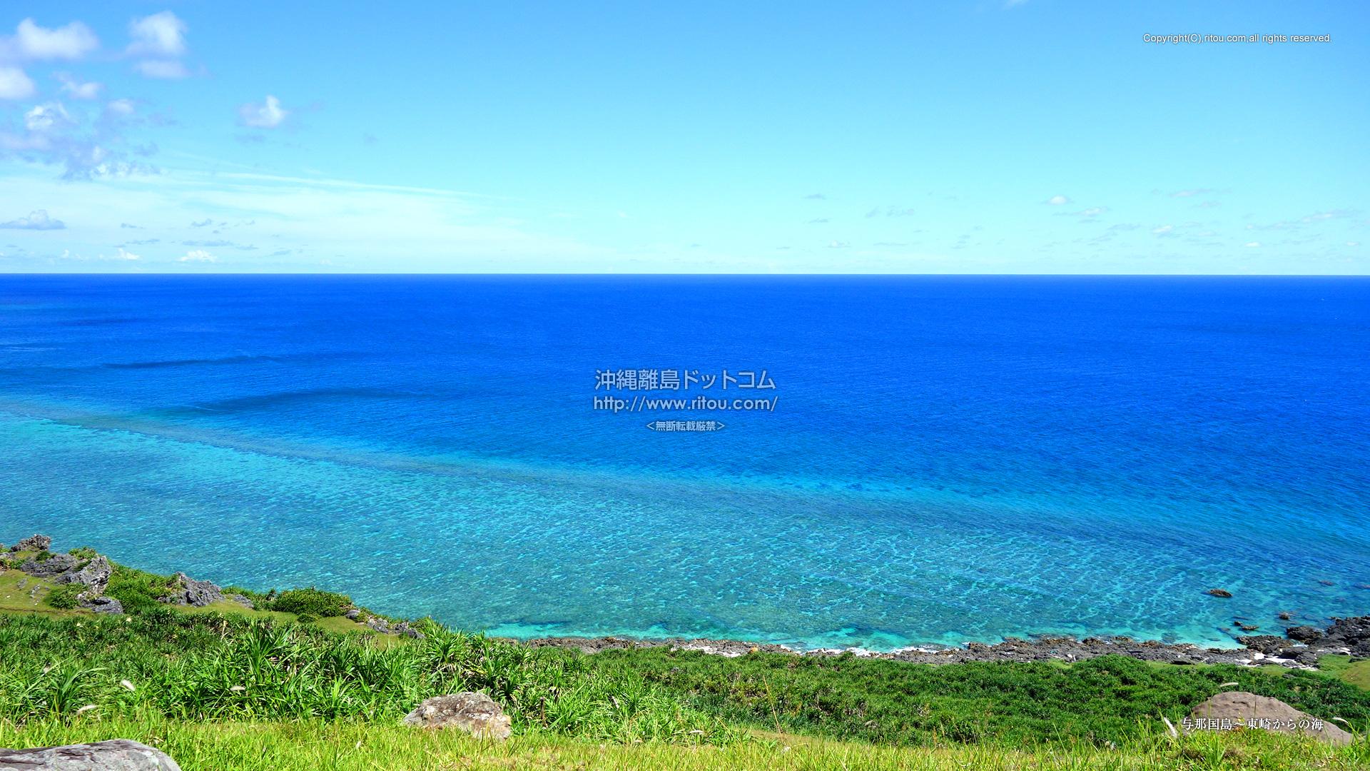 与那国島〜東崎からの海