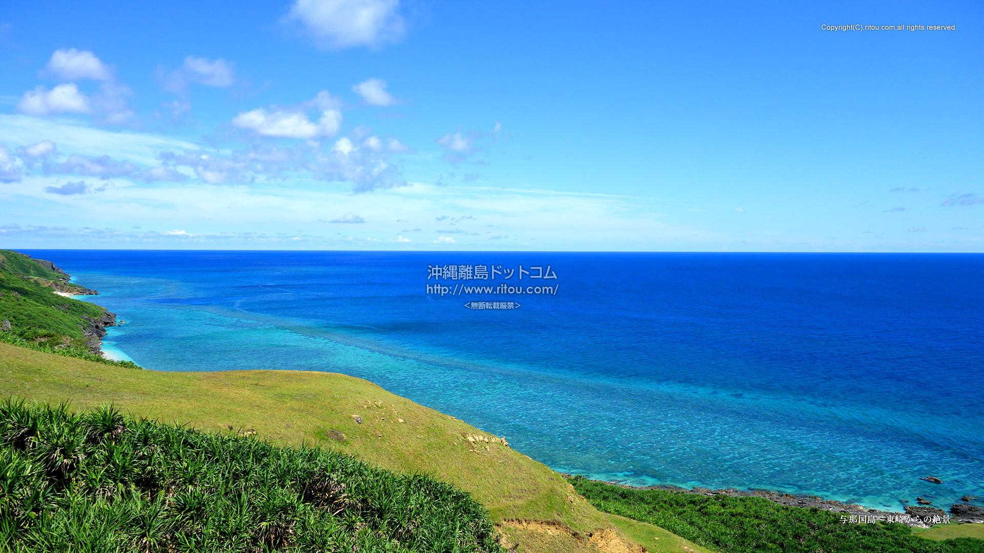 与那国島〜東崎からの絶景