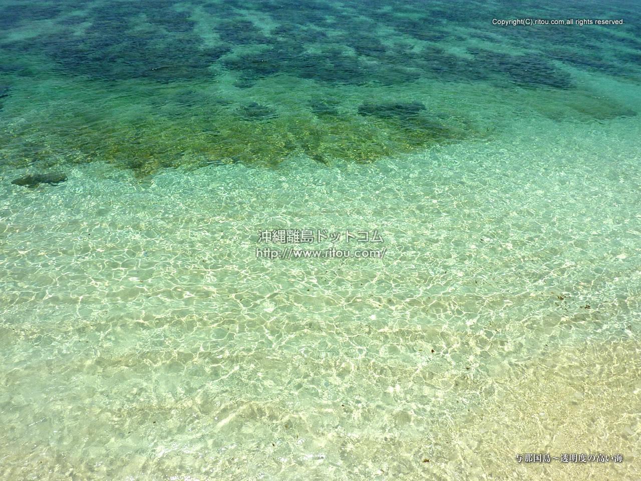 与那国島〜透明度の高い海