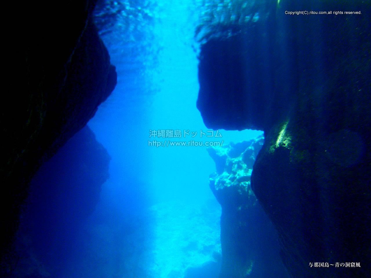 与那国島〜青の洞窟風