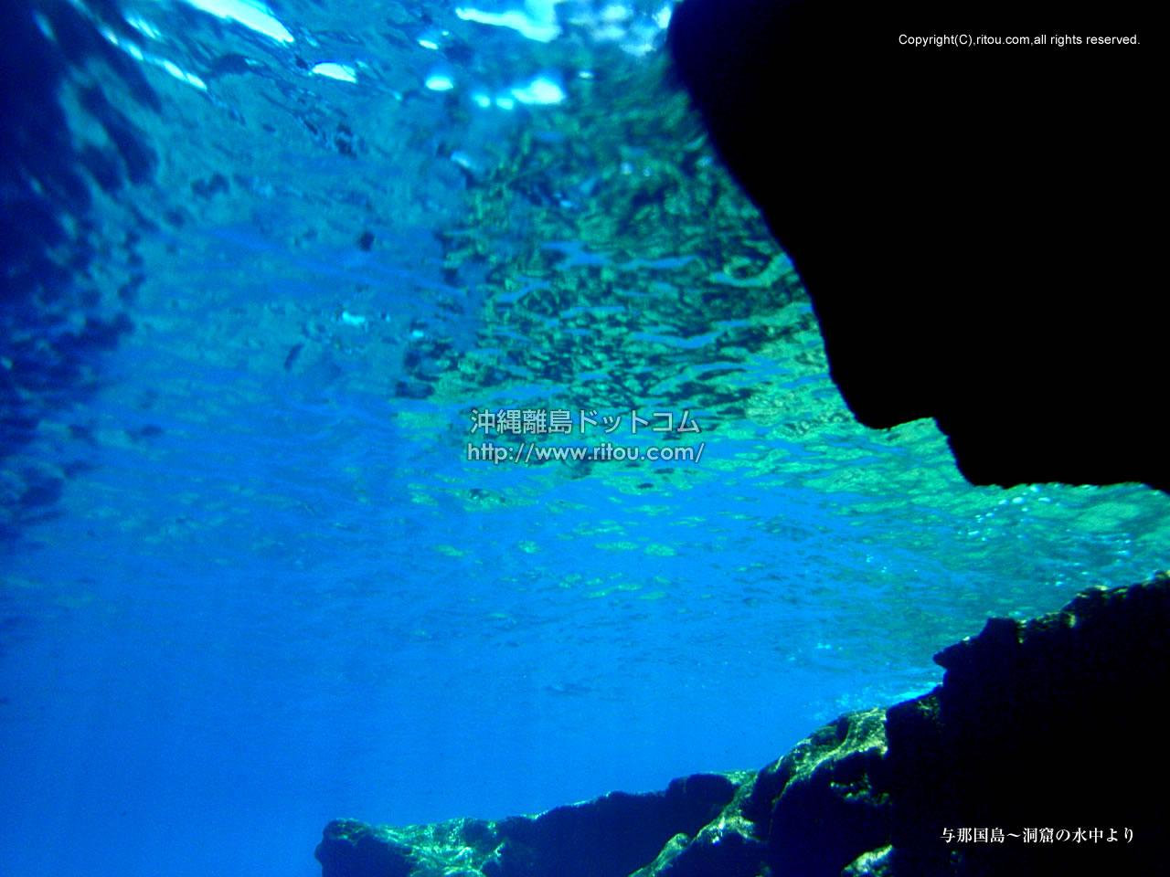 与那国島〜洞窟の水面裏