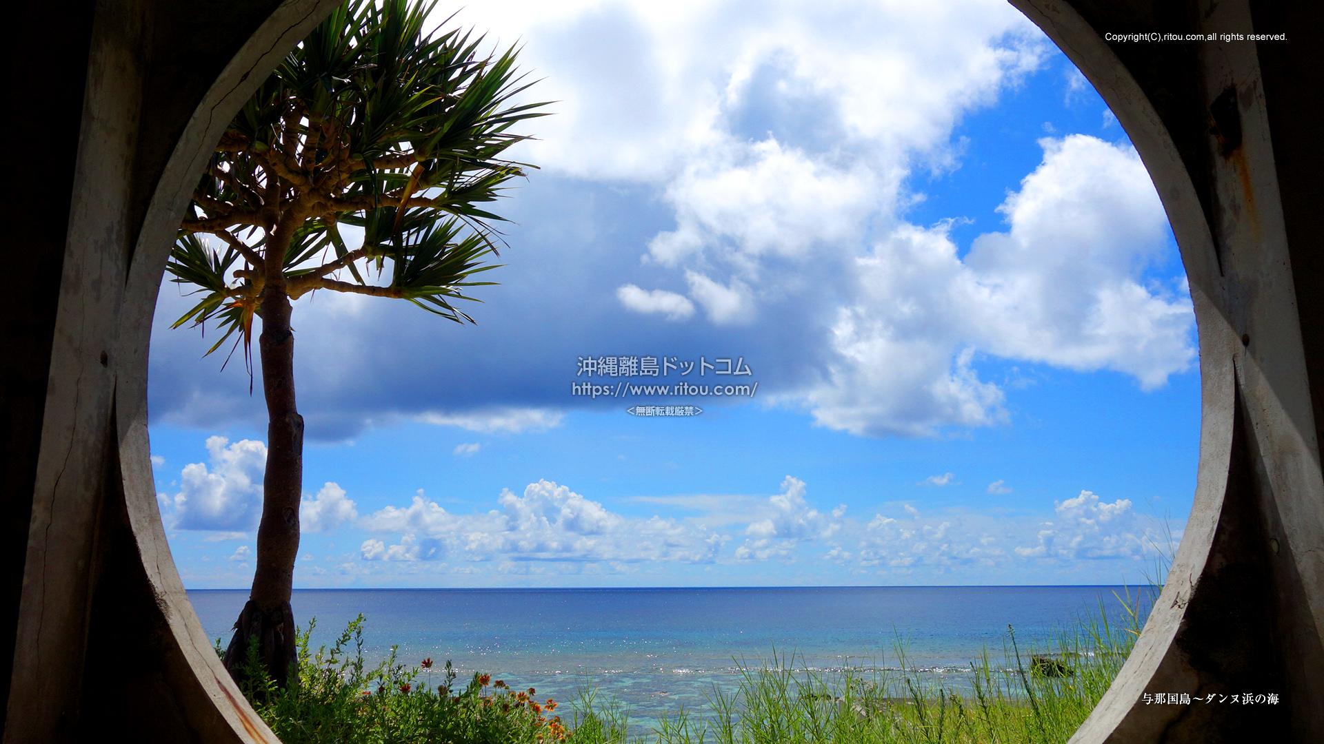 与那国島〜ダンヌ浜の海