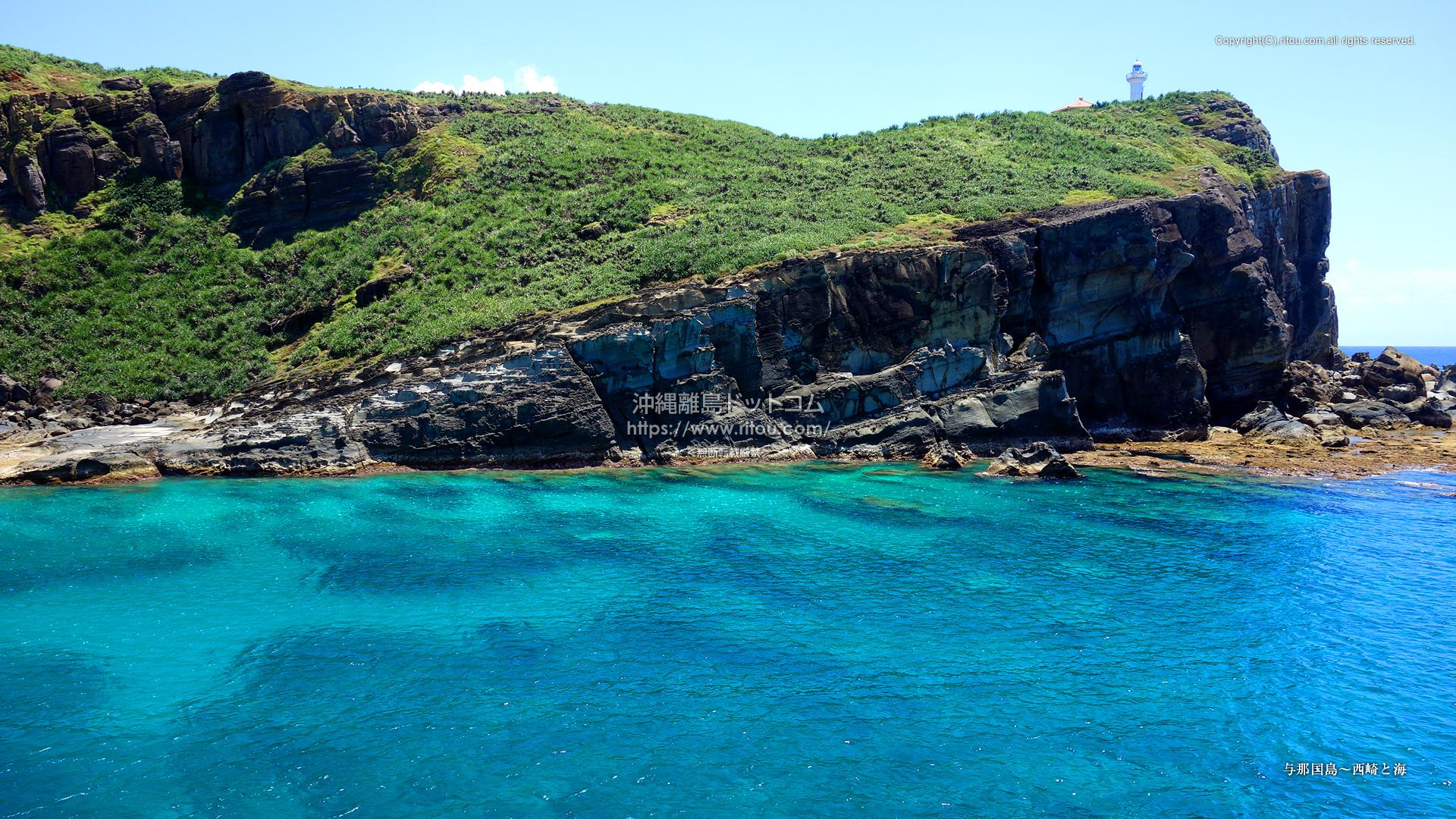 与那国島〜西崎と海