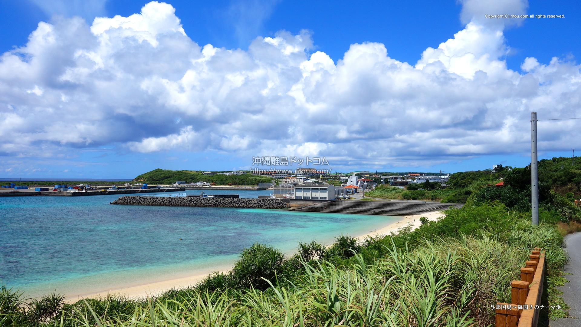 与那国島〜海開きのナーマ浜