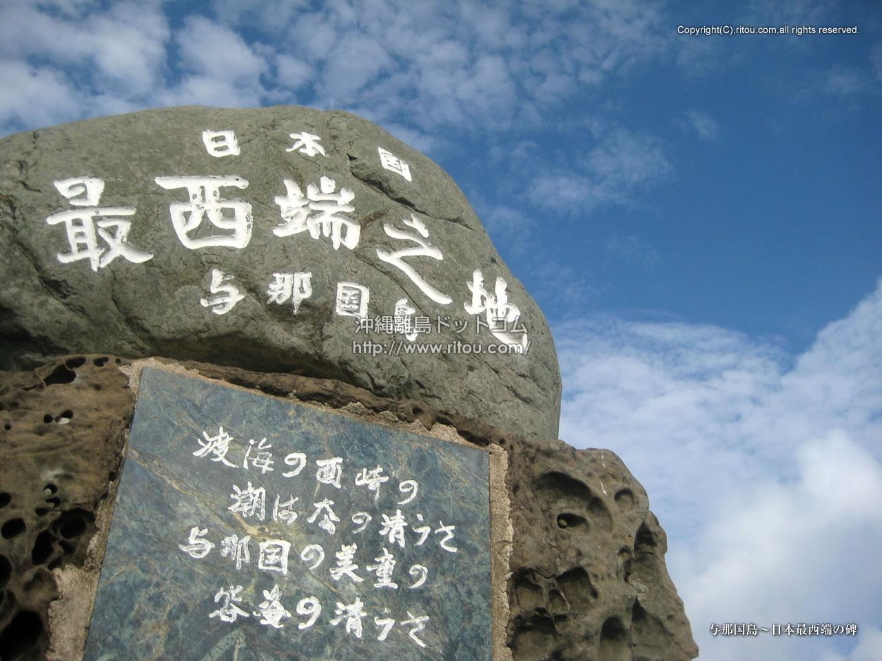 与那国島〜日本最西端の碑