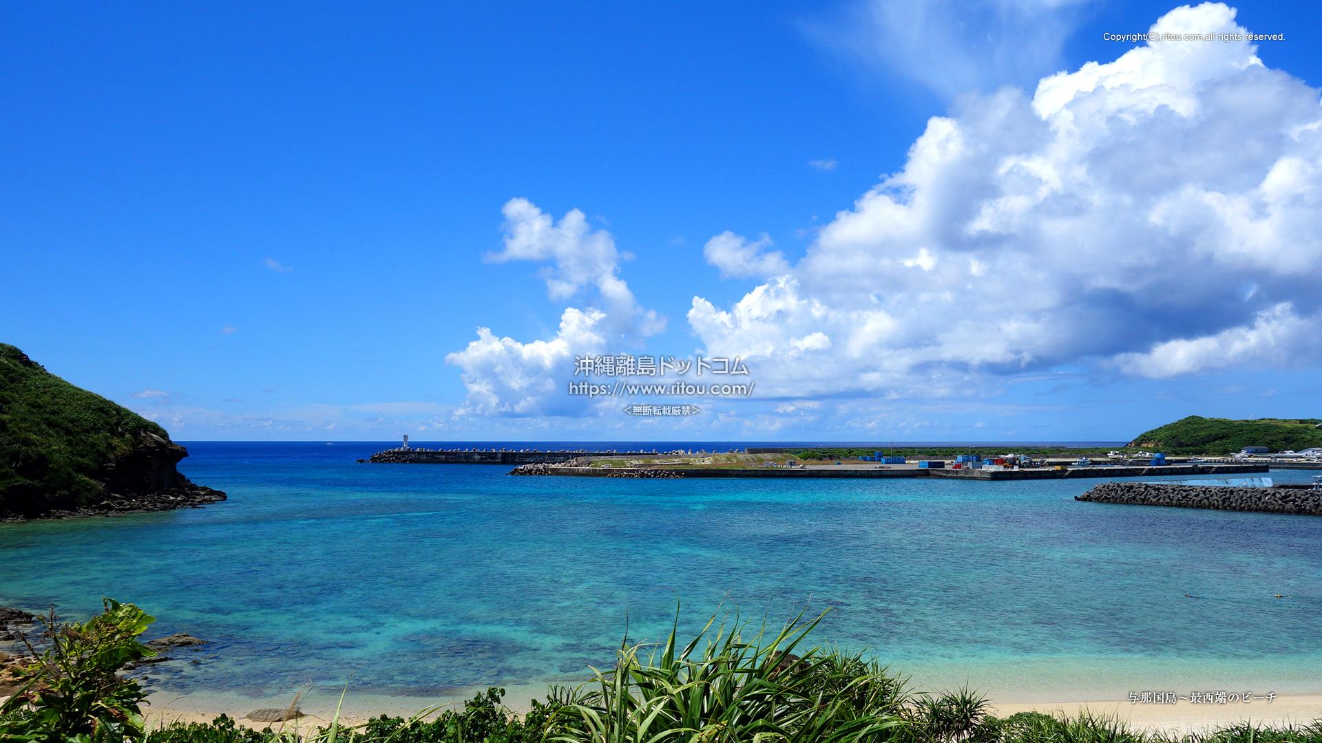 与那国島〜最西端のビーチ
