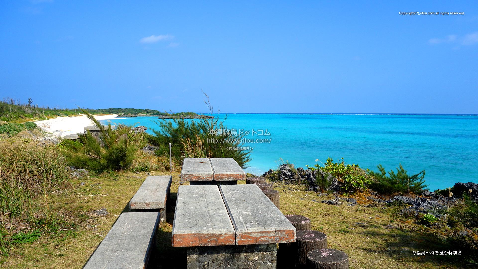 与論島〜海を望む特別席