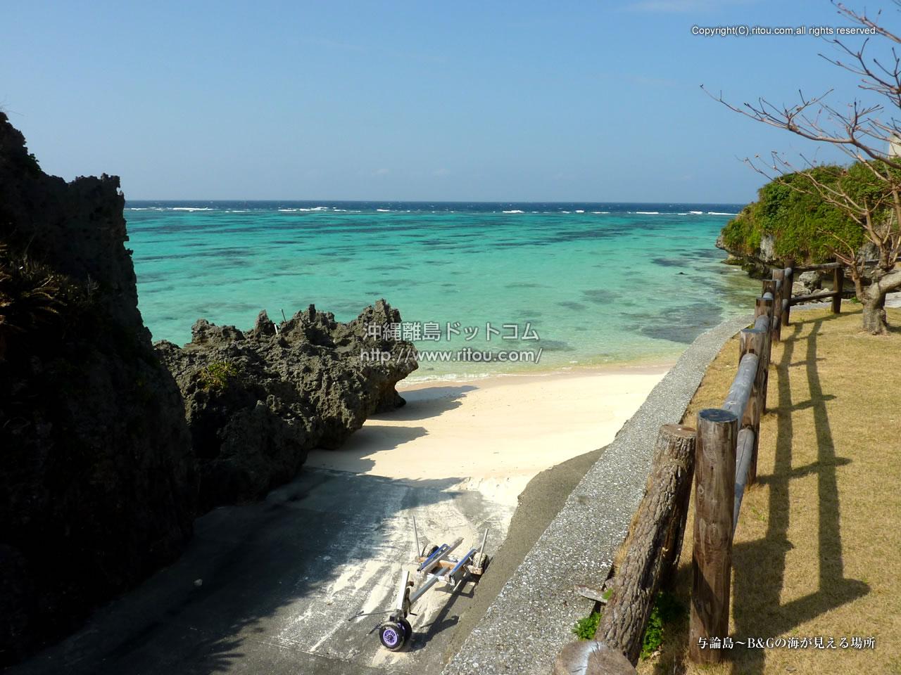 与論島〜B&Gの海が見える場所