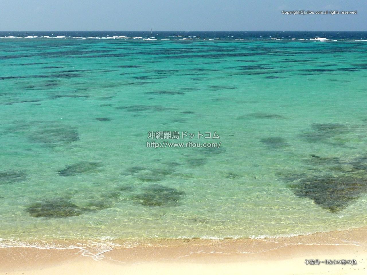 与論島〜B&Gの海の色