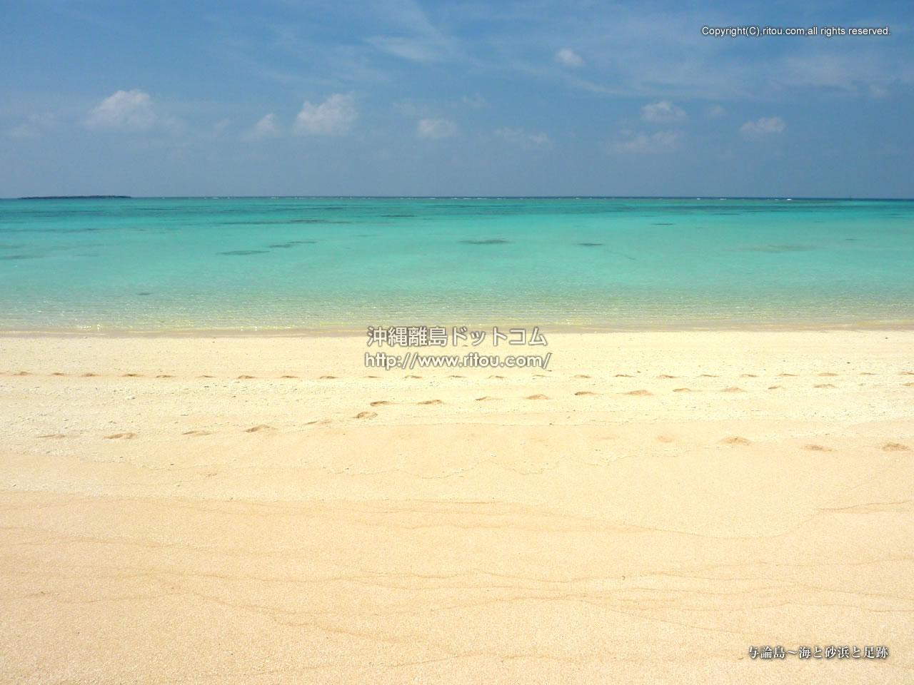 与論島〜海と砂浜と足跡