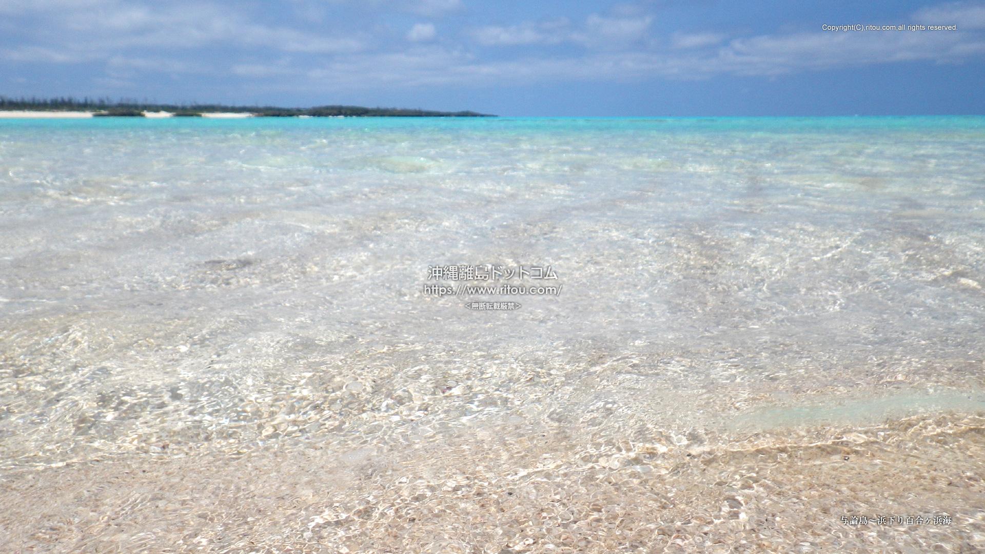 与論島〜浜下り百合ヶ浜海