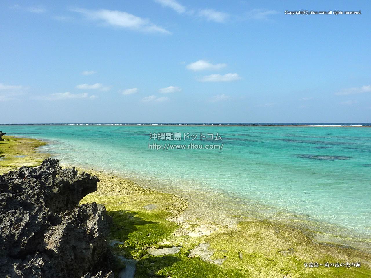 与論島〜鳩の池の先の海
