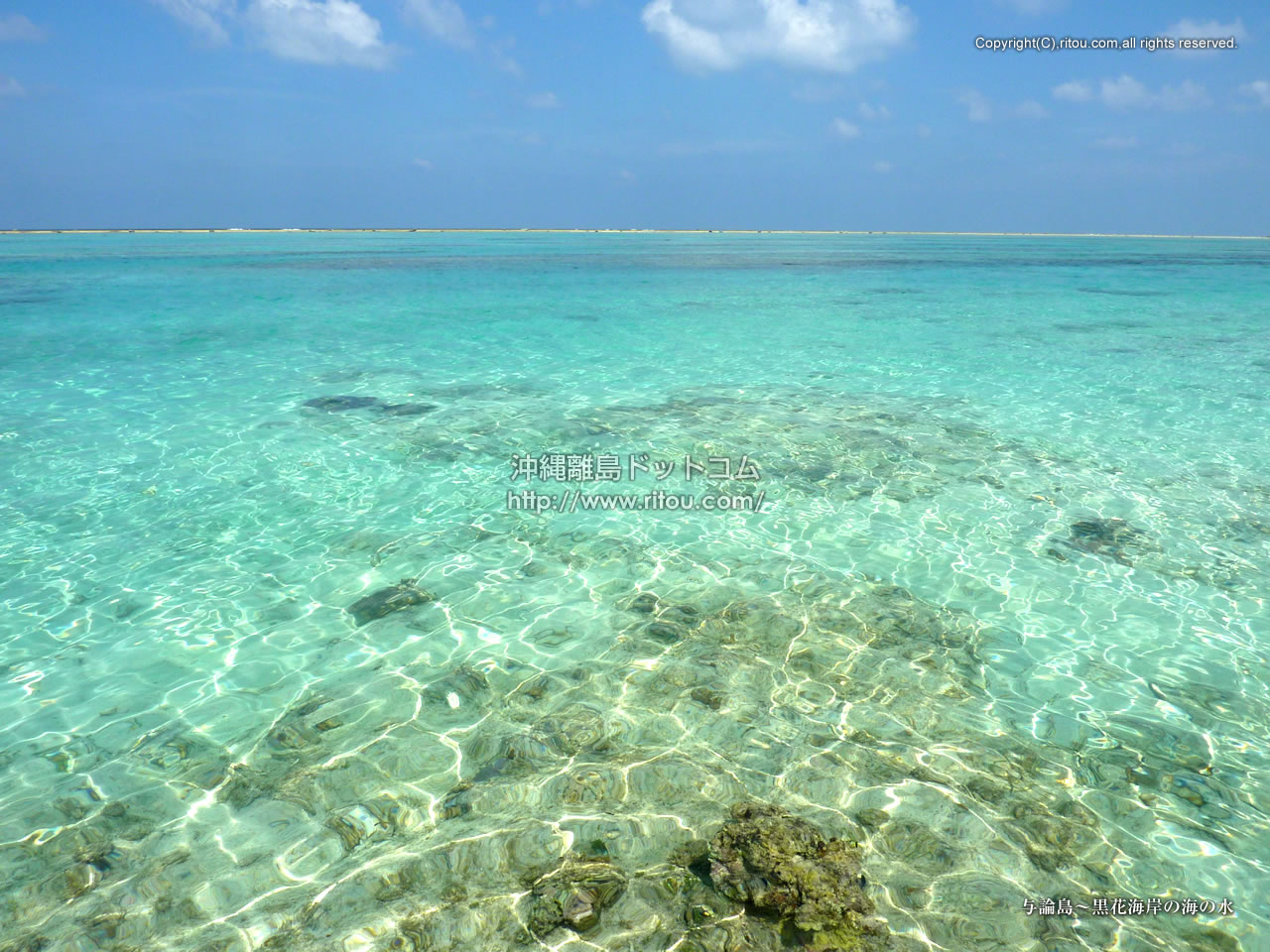 与論島〜黒花海岸の海の水