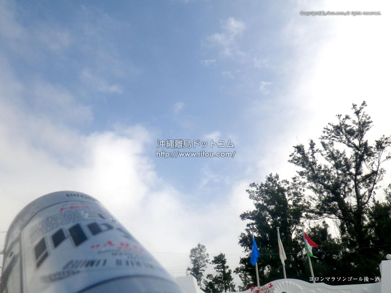ヨロンマラソンゴール後〜酒