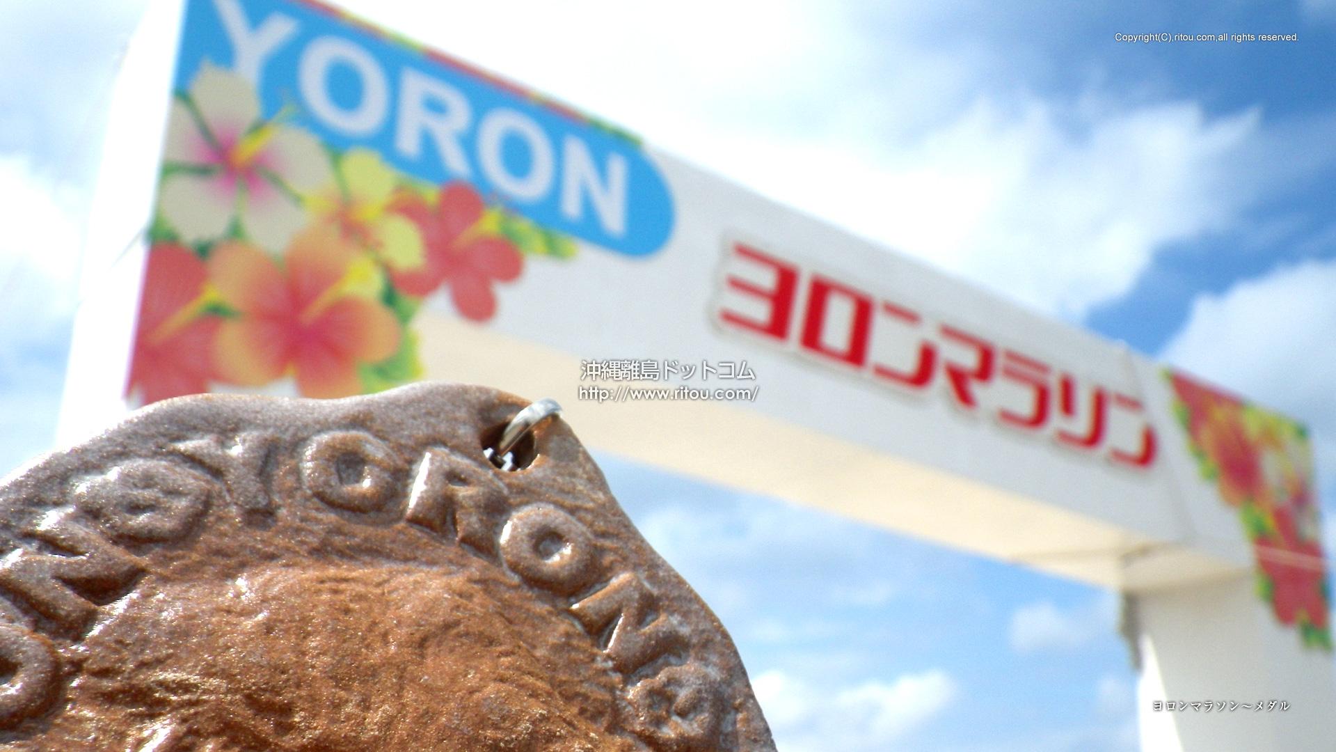 ヨロンマラソン〜メダル