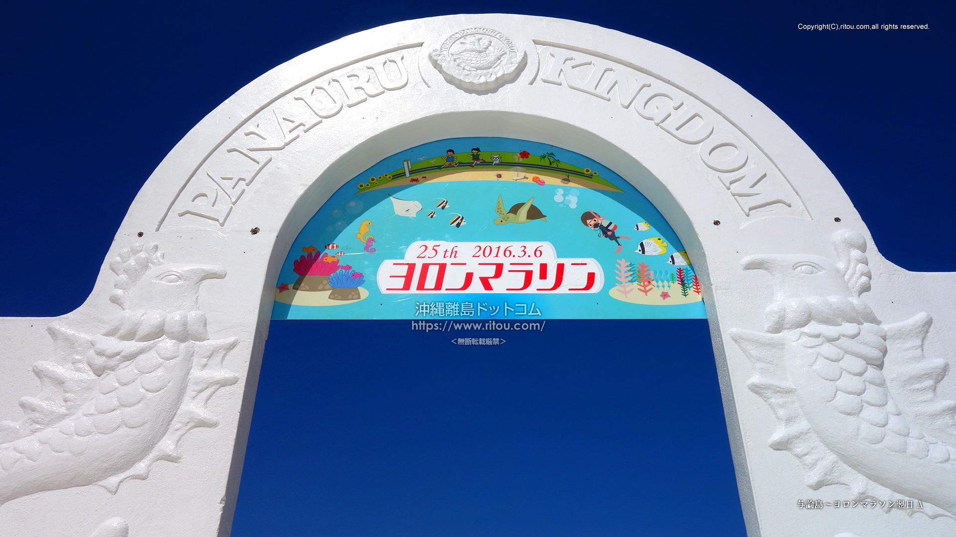 与論島〜ヨロンマラソン翌日A