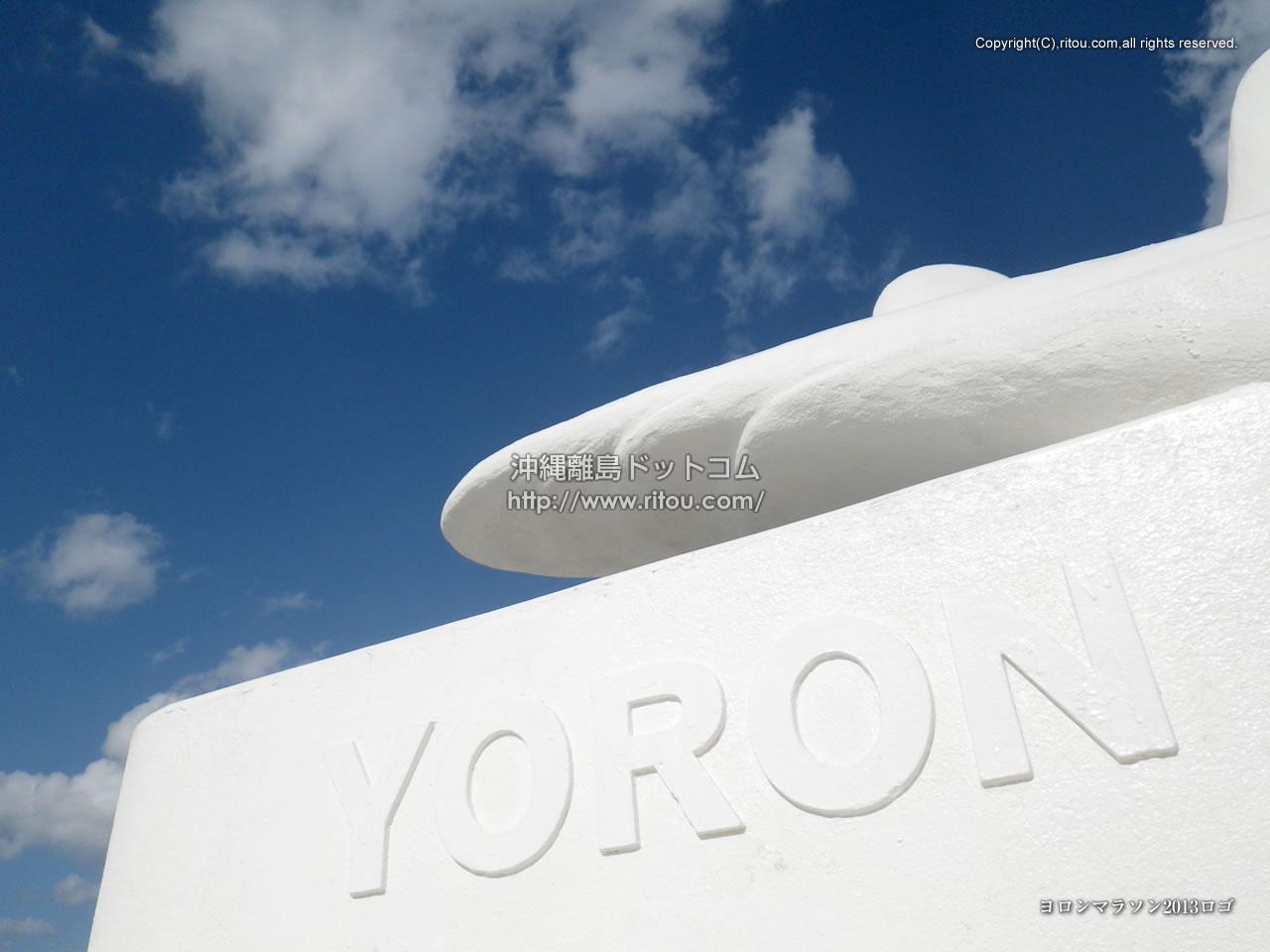ヨロンマラソン2013ロゴ