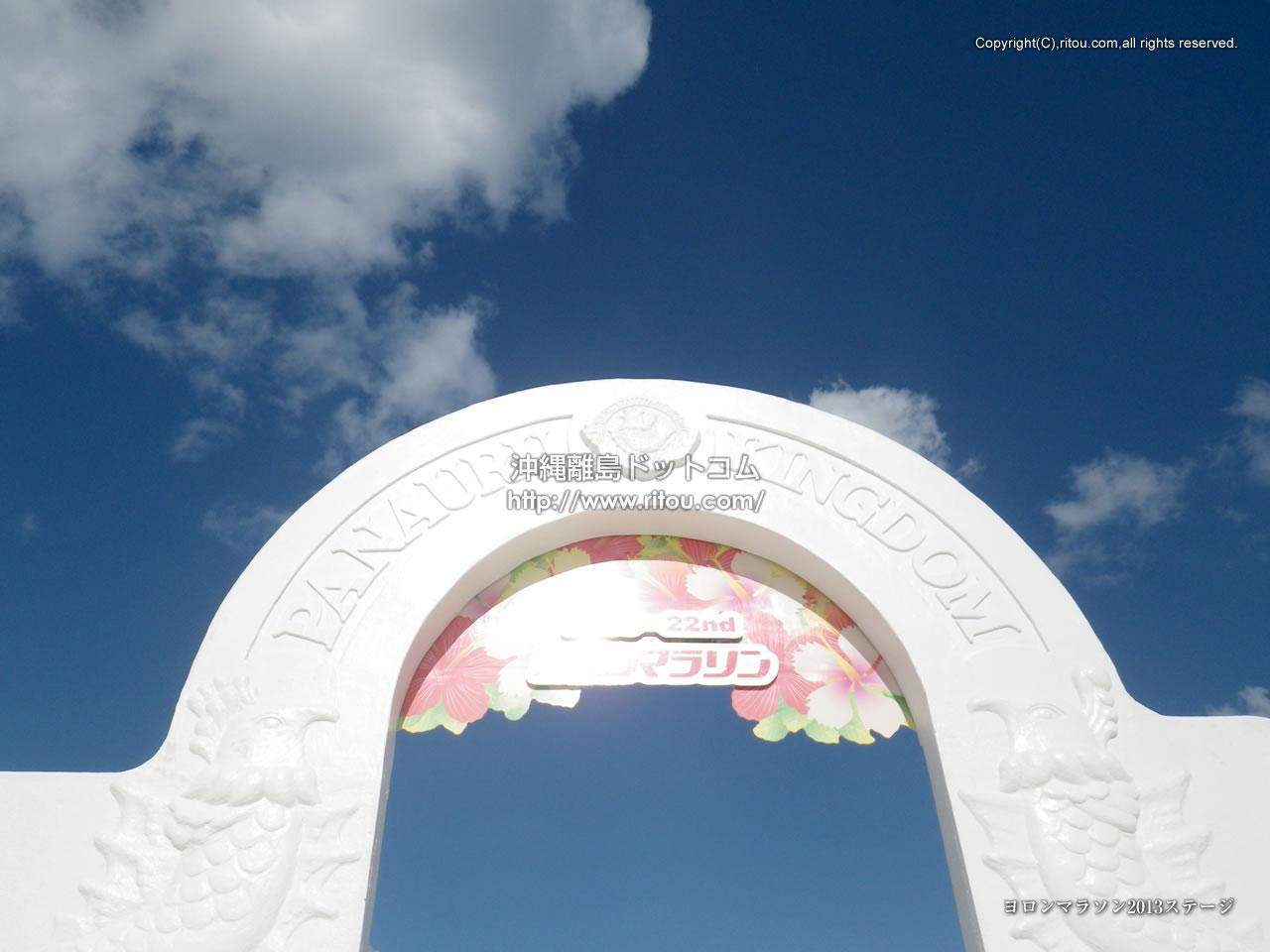 ヨロンマラソン2013ステージ