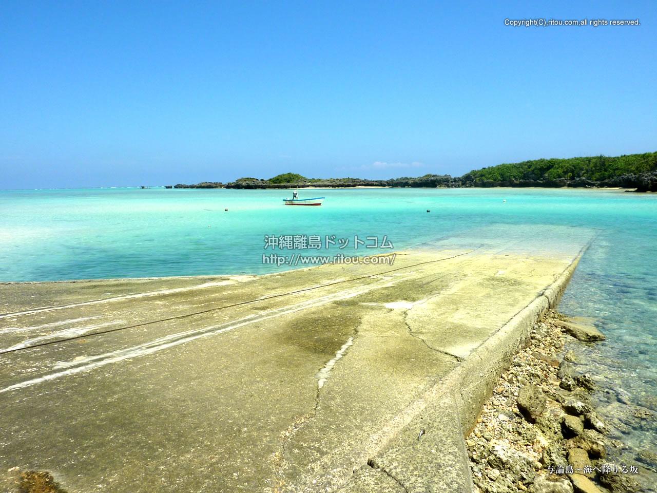 与論島〜海へ降りる坂