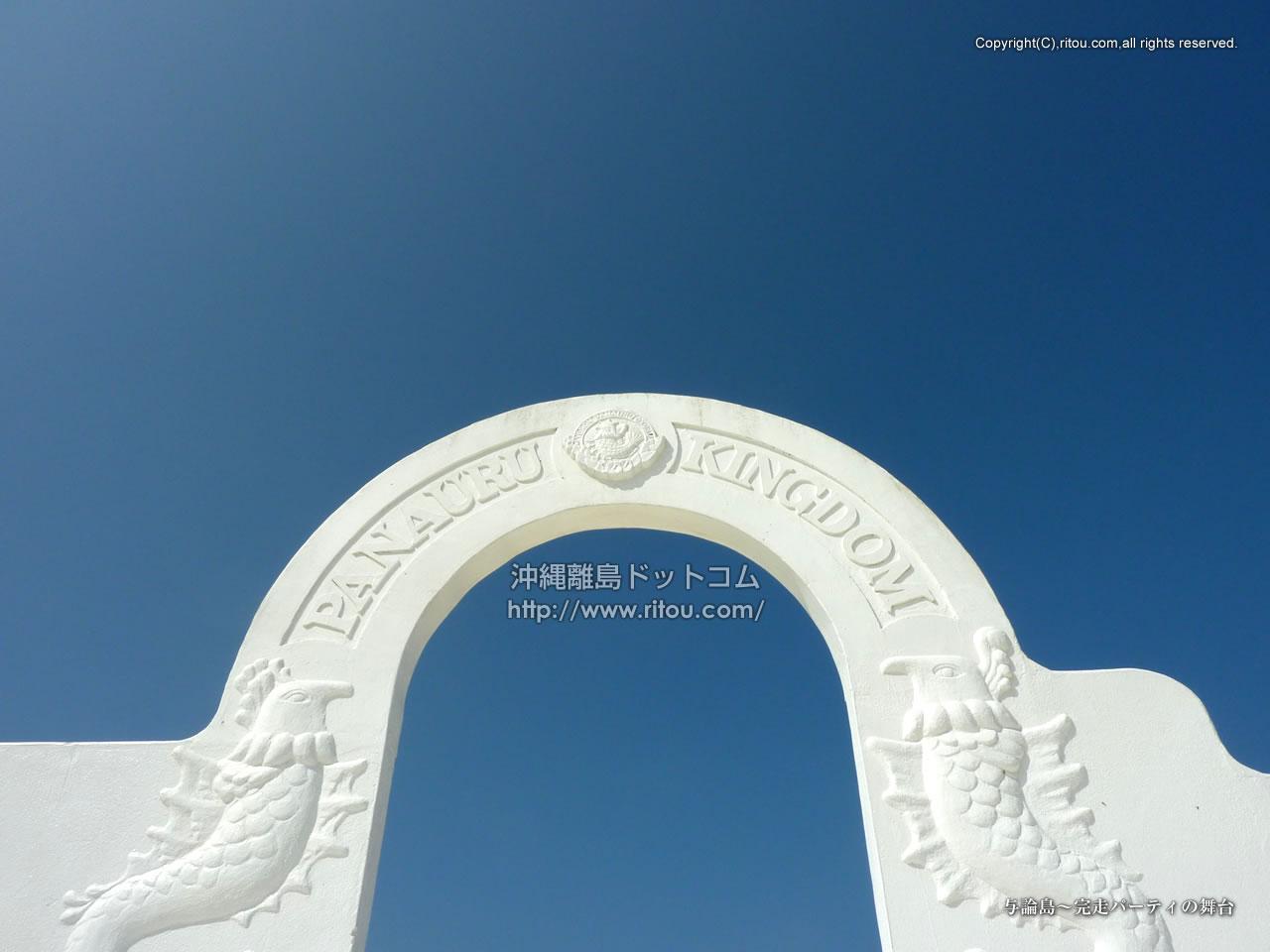 与論島〜完走パーティの舞台