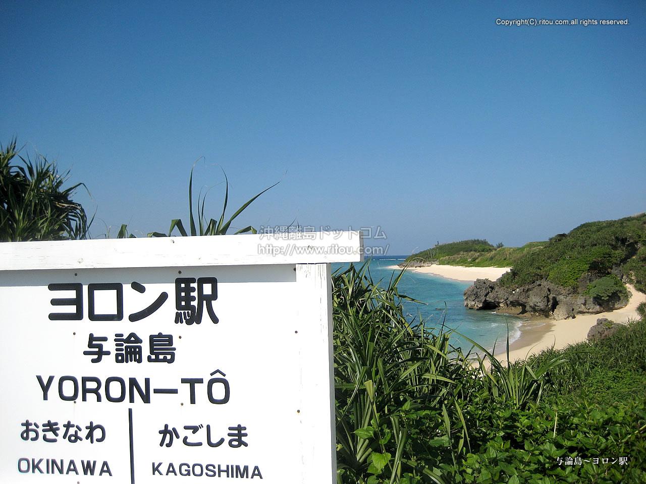 与論島〜ヨロン駅