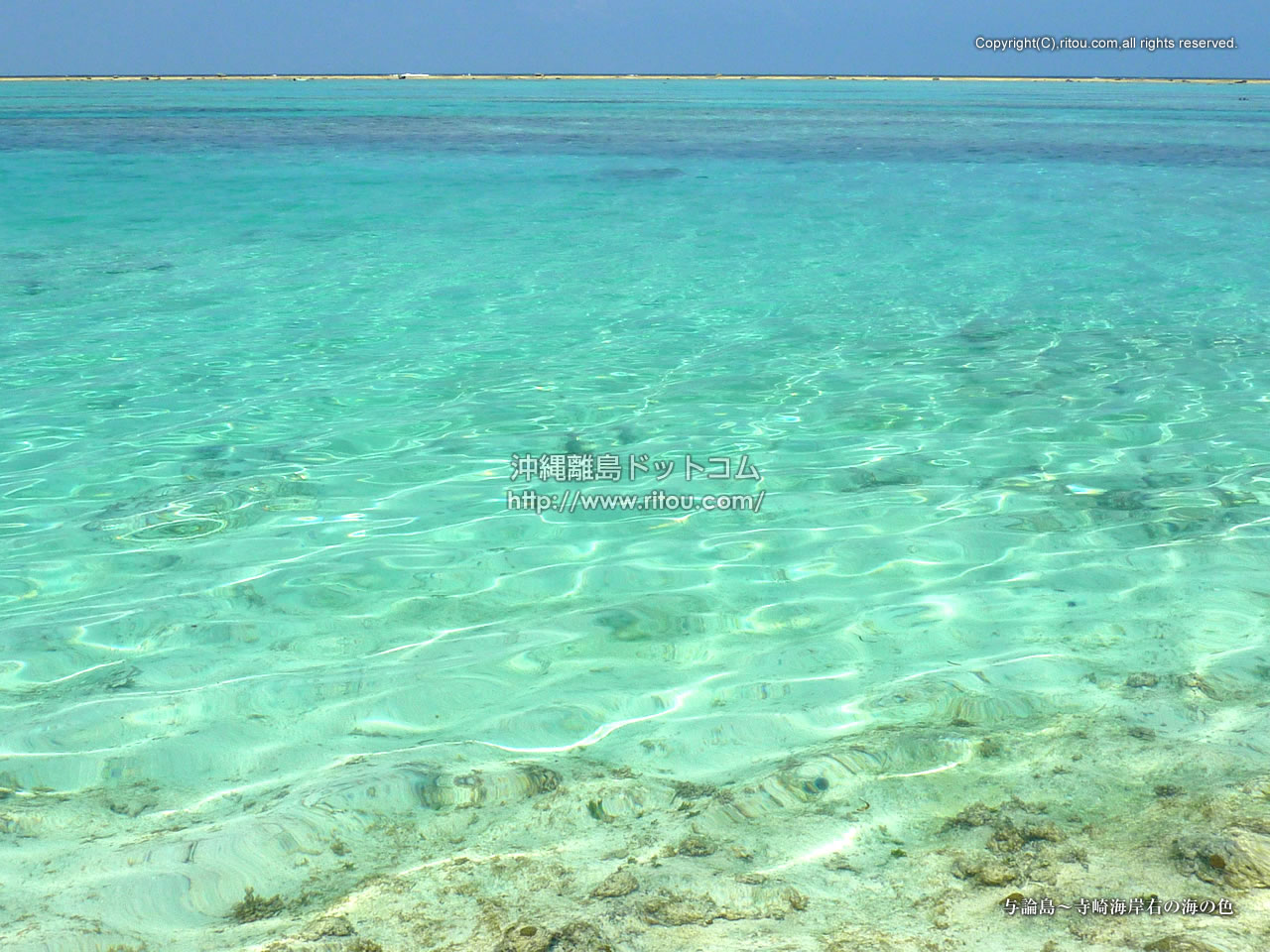 与論島〜寺崎海岸右の海の色
