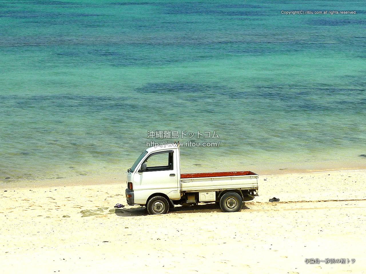 与論島〜砂浜の軽トラ