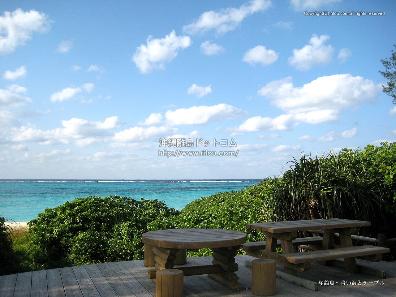与論島〜青い海とテーブル