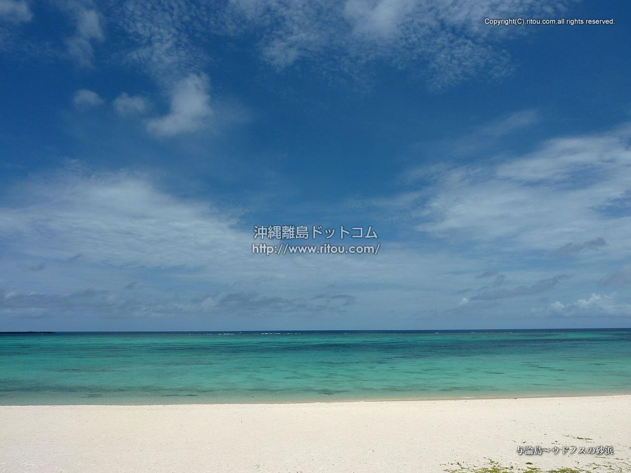 与論島〜ウドノスの砂浜