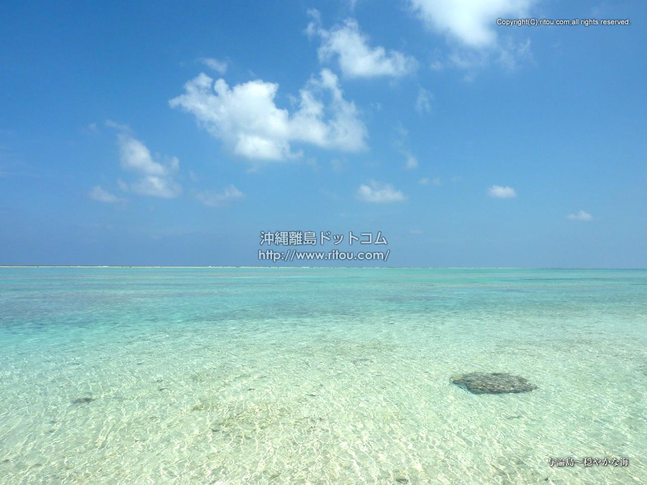 与論島〜穏やかな海