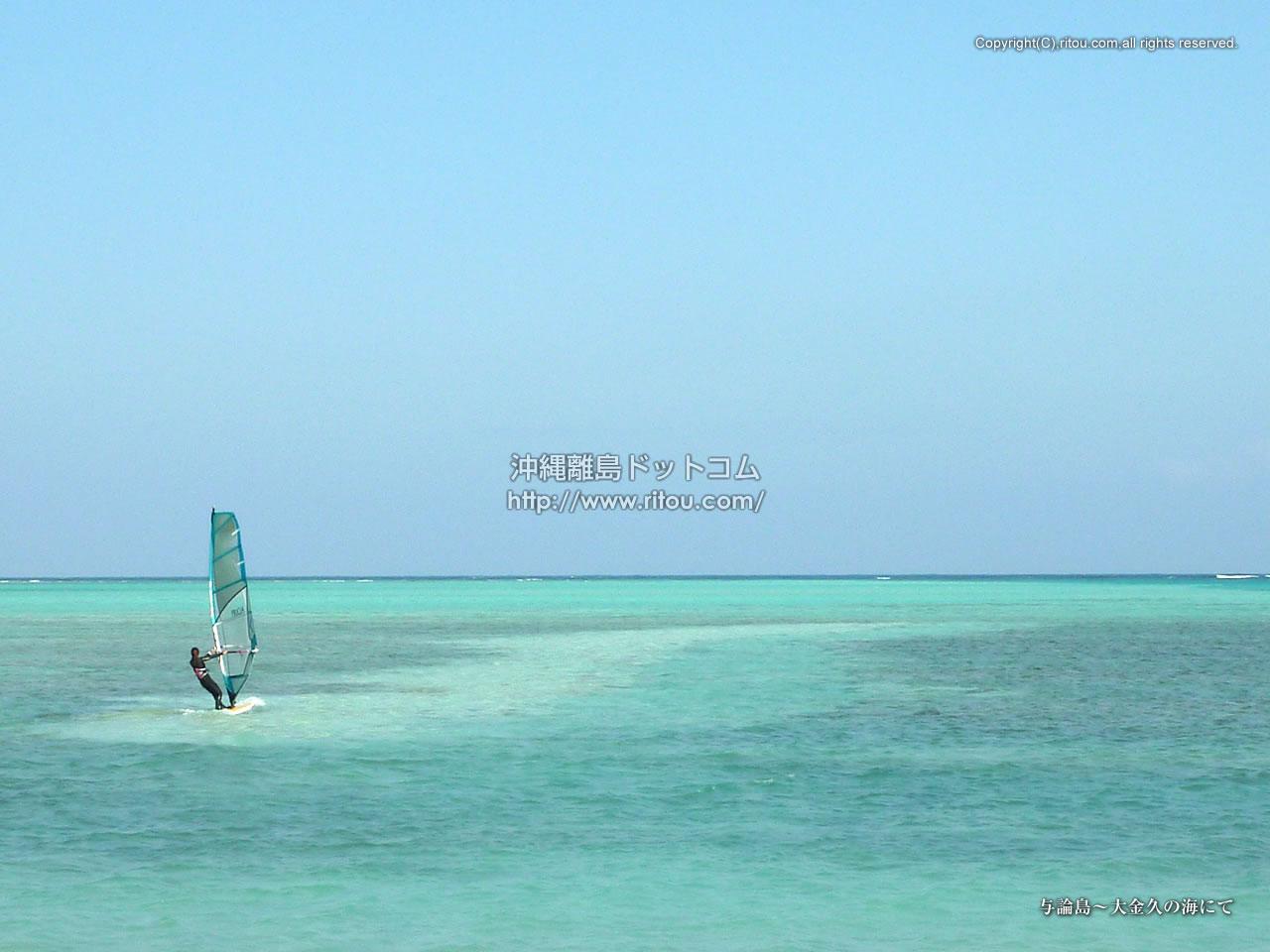 与論島〜大金久の海にて
