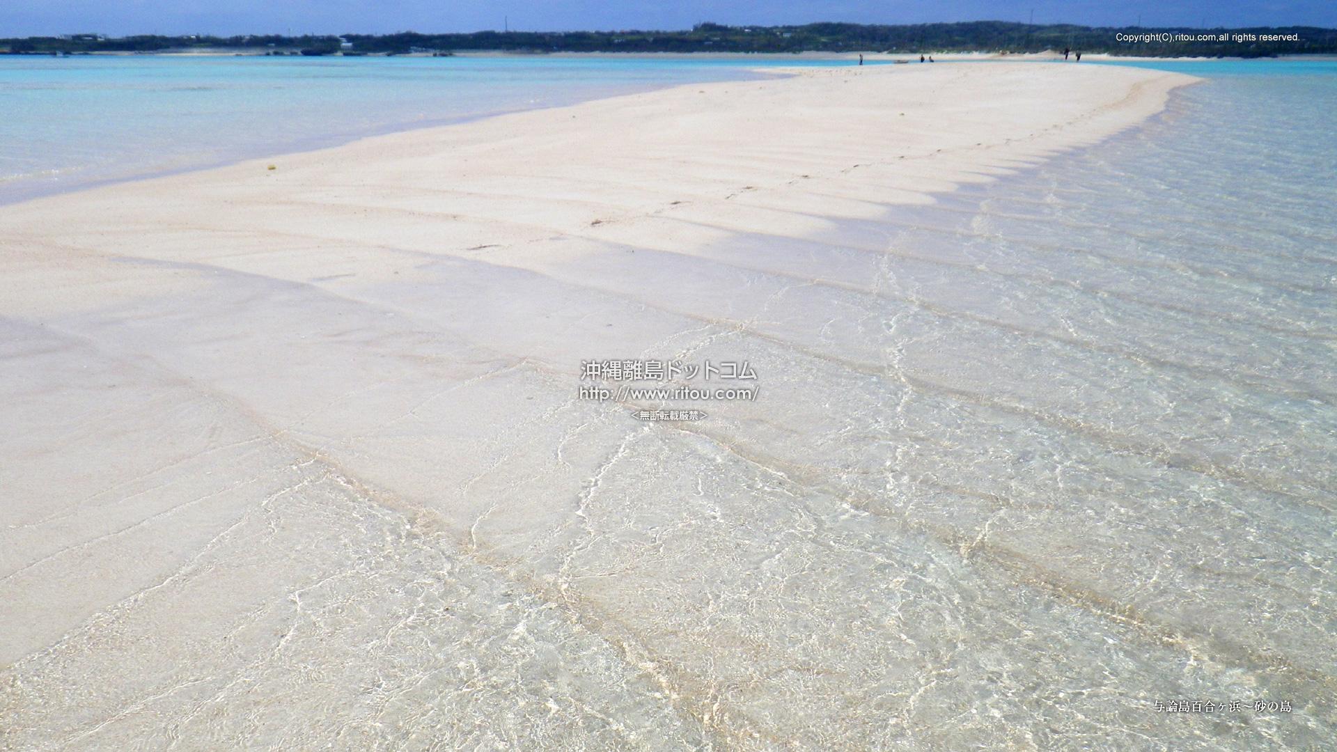 与論島百合ヶ浜〜砂の島