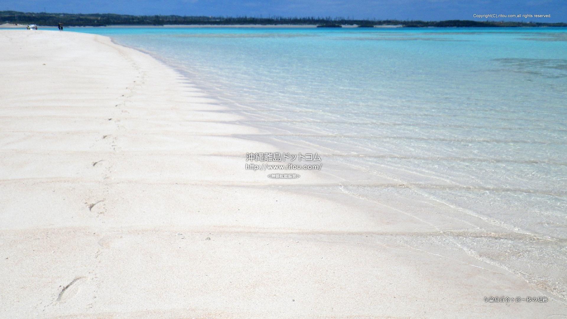 与論島百合ヶ浜〜砂の足跡