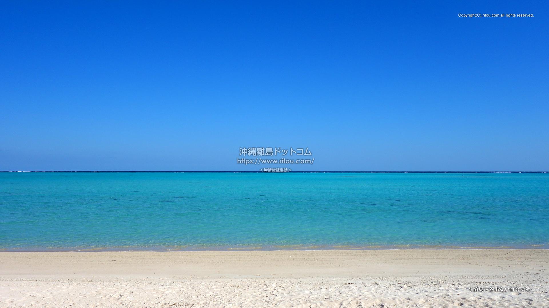 与論島〜冬出ない百合ヶ浜