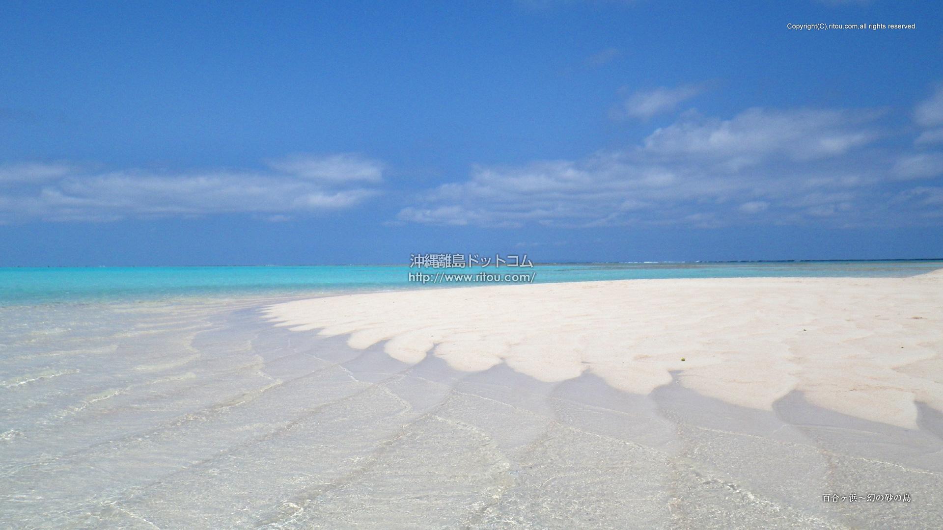 百合ヶ浜〜幻の砂の島