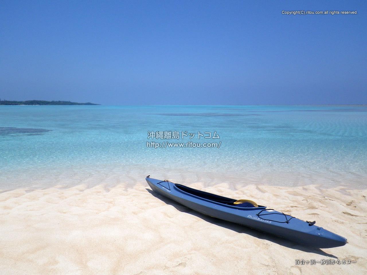 百合ヶ浜〜砂浜からカヌー