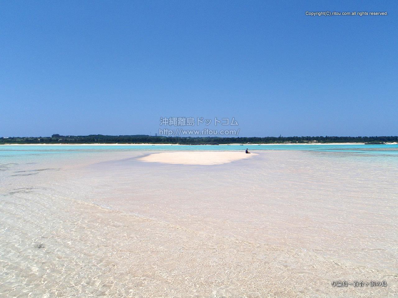 与論島〜百合ヶ浜の島