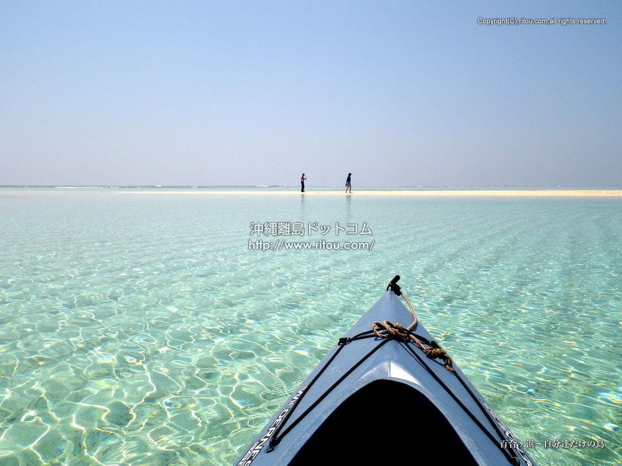 百合ヶ浜〜自分達だけの島