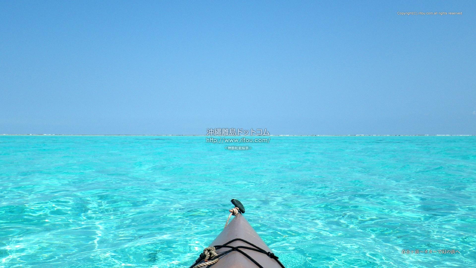 百合ヶ浜〜カヌーで幻の浜へ